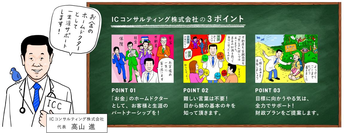 ICコンサルティング3つのポイント